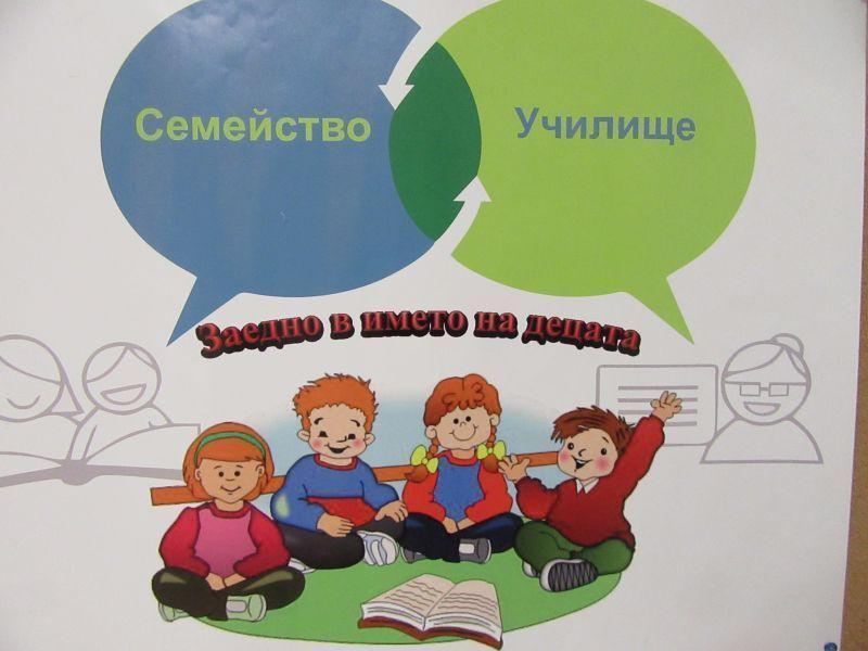 "Национална програма ""Участвай и променяй"" - голяма снимка"