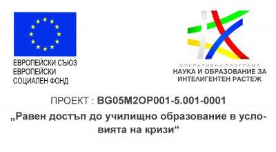 """ОП НОИР - Проект  BG05M2OP001-0001  """"Равен достъп до училищно образование в условията на кризи"""" 1"""
